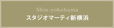Shin-yokohamaスタジオマーティ新横浜