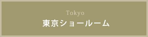 tolyo東京ショールーム