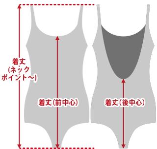 レオタード商品仕上がり寸法基準02