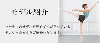 モデル紹介/マーティのモデルを務めてくださっているダンサーの方々をご紹介します。