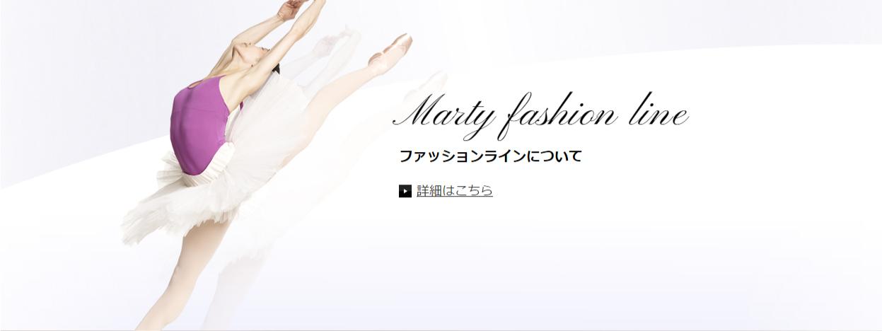 martyブランドコンセプト・ファッションライン