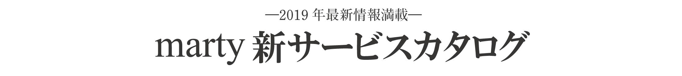 マーティ新サービスカタログタイトル
