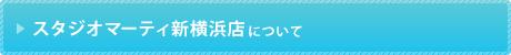 スタジオマーティ新横浜店について