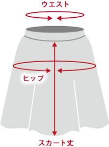 ボトムススカート商品仕上がり寸法基準