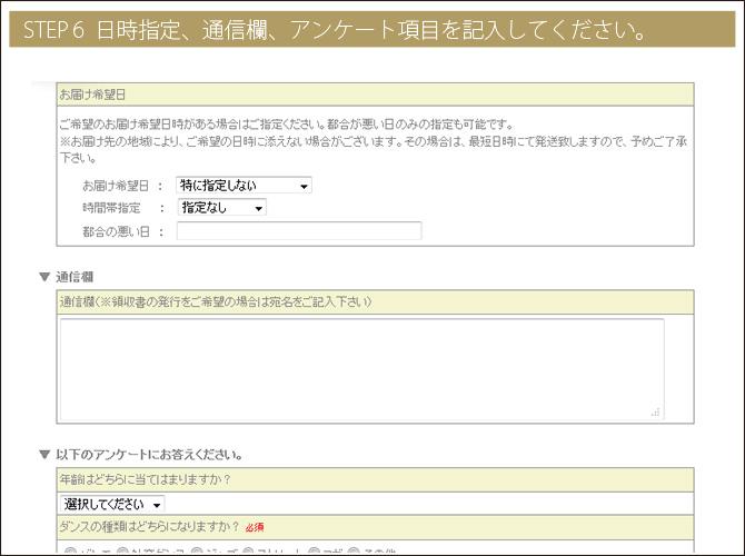 Step6日時指定、通信欄、アンケート項目を記入してください。