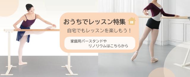 おうちでオンラインレッスン特集