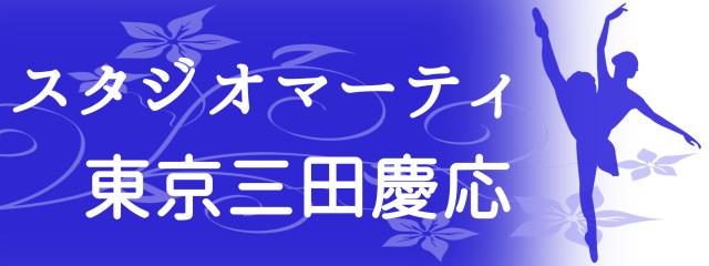 スタジオマーティ三田慶応