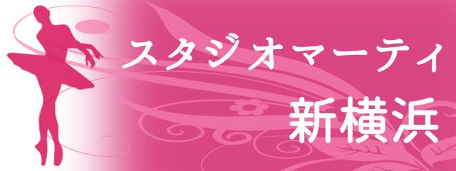 スタジオマーティ新横浜
