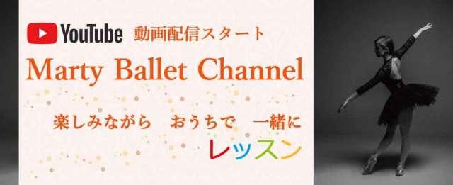 オンラインで楽しめるマーティバレエチャンネル