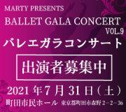 ガラコンサート
