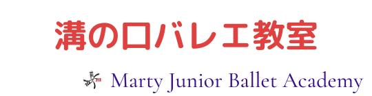 スタジオマーティ支部・横浜・溝の口