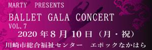 バレエガラコンサート