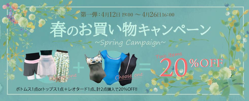 春のお買い物キャンペーン