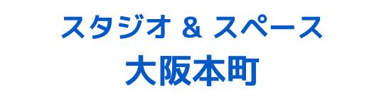 レンタルスタジオ&スペース大阪本町