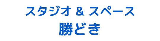 レンタルスタジオ勝どき