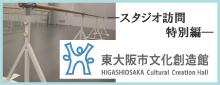 東大阪市文化創造会館訪問